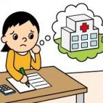 【確定申告】医療費控除で生命保険会社からもらった給付金はどう処理するの?