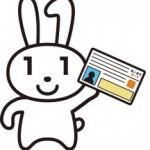 マイナンバー制度で源泉徴収票の管理はどう変わる?