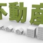 不動産収入の確定申告で注意する点