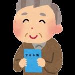 【年金受給者】確定申告不要のボーダーライン