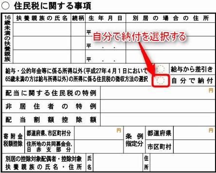 【確定申告】住民税を天引きにされない方法